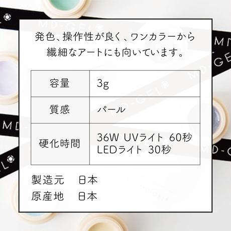 MD-GEL カラージェル 090P 3g