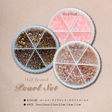 3月1日発売☆KiraNail パールセット ハーフラウンド 新色登場!!!
