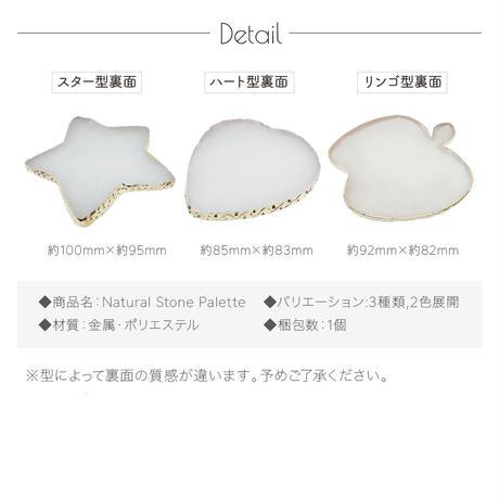 KiraNaiナチュラルストーンキュートパレット(スター型・ハート型・リンゴ型)
