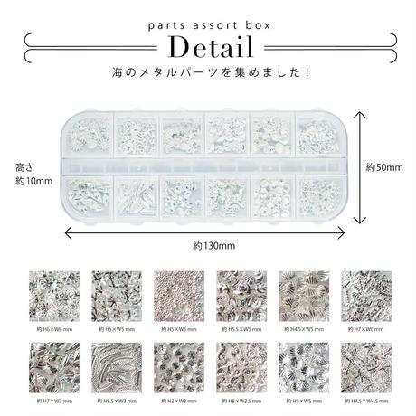 5月15日発売☆KiraNail 海パーツセット シルバー