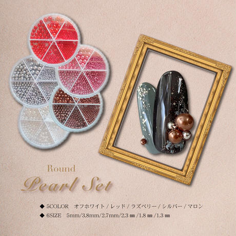 1月20日発売☆KiraNail パールセット ラウンド