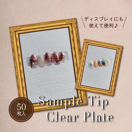 5月15日発売☆KiraNail サンプルチップクリアプレート 50枚入!!!!!