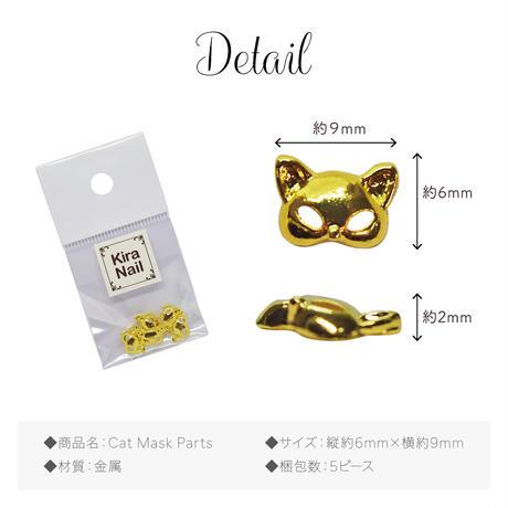 9月5日発売☆KiraNail キャットマスクパーツ