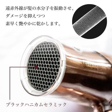 【底電磁波ブラックハニカムドライヤー】Lowra rouge DX( ロウラ ルージュ デラックス)