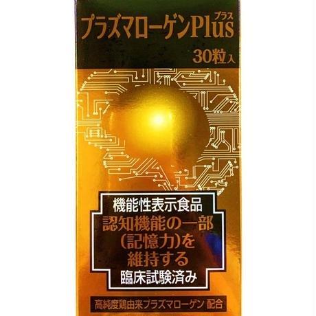 プラズマローゲンPlus(30粒入)