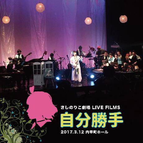 きしのりこ劇場「自分勝手」LIVE FILMS(ブルーレイ)