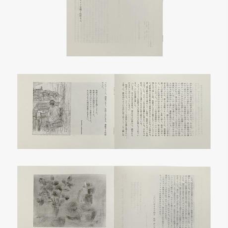 haruka nakamura「スティルライフ Ⅱ」