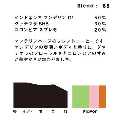 個人ブレンドコーヒー  55の定期プラン