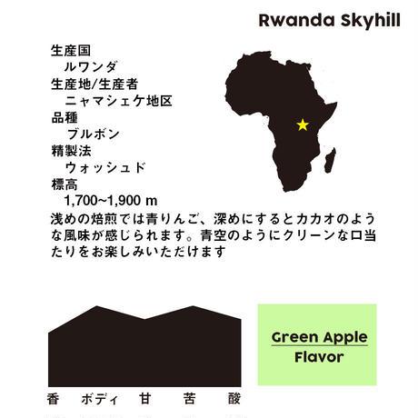 ルワンダ スカイヒル