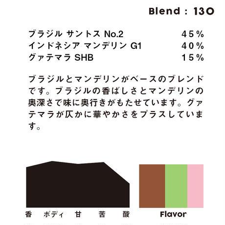 個人ブレンドコーヒー 130