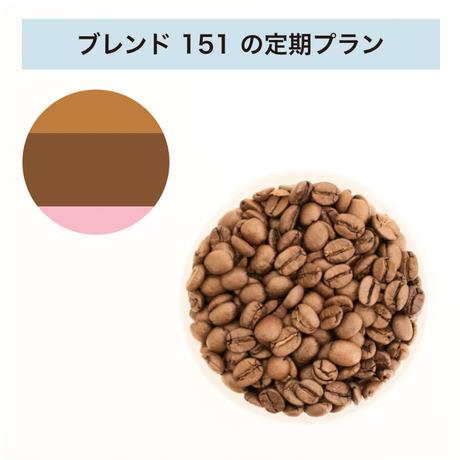 フィットするコーヒーNo.151の定期プラン