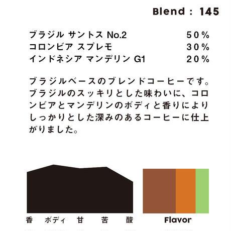 個人ブレンドコーヒー 145の定期プラン