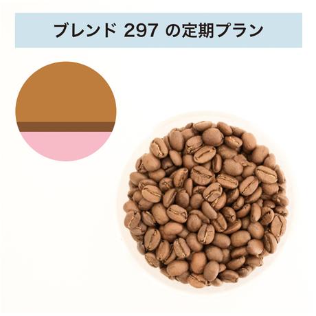 フィットするコーヒーNo.297の定期プラン