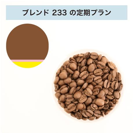 フィットするコーヒーNo.233の定期プラン