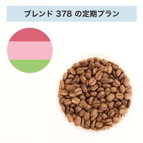 フィットするコーヒー No.378の定期プラン