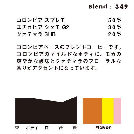 個人ブレンドコーヒー 349