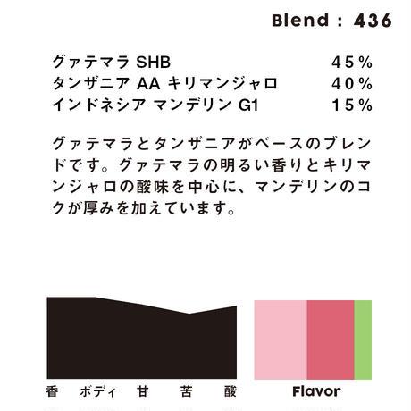 個人ブレンドコーヒー 436
