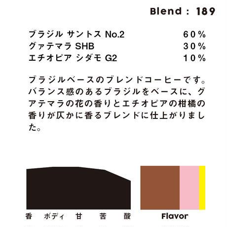 個人ブレンドコーヒー 189