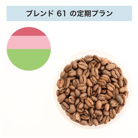 フィットするコーヒーNo.61の定期プラン