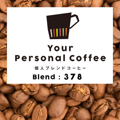 個人ブレンドコーヒー 378
