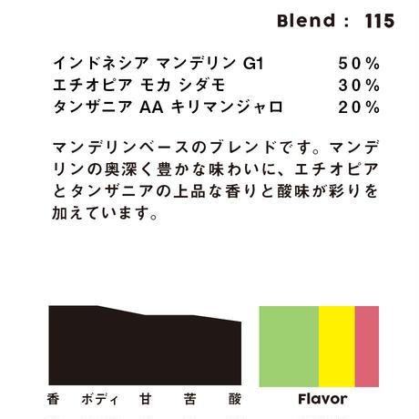 個人ブレンドコーヒー 115の定期プラン