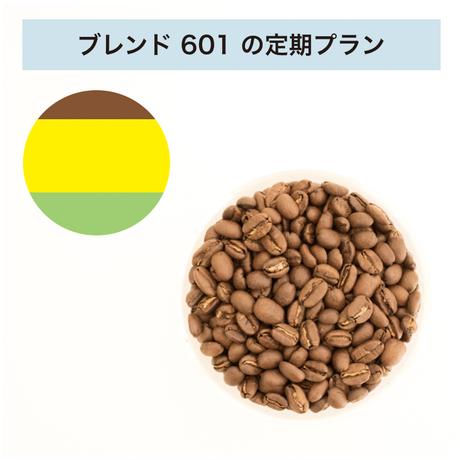フィットするコーヒーNo.601の定期プラン