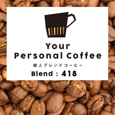 個人ブレンドコーヒー 418
