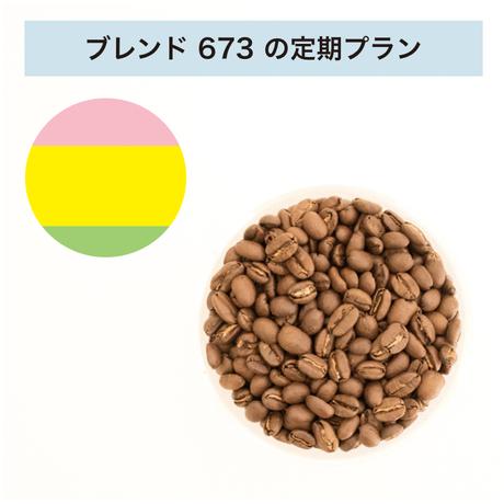 フィットするコーヒーNo.673の定期プラン