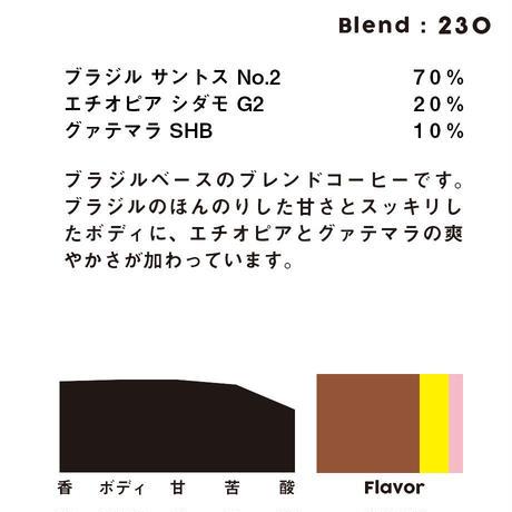 個人ブレンドコーヒー 230の定期プラン