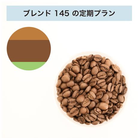 フィットするコーヒーNo.145の定期プラン