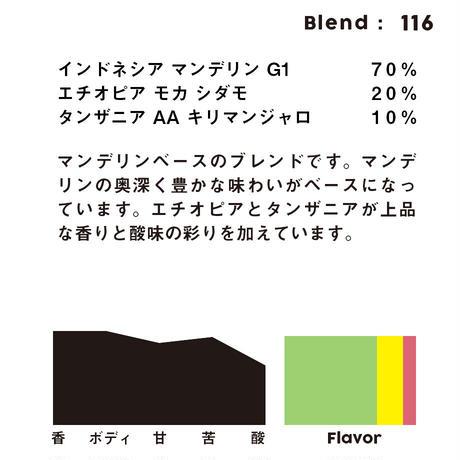 個人ブレンドコーヒー 116