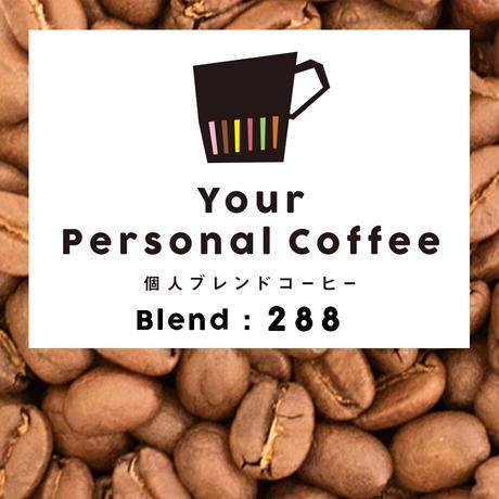 個人ブレンドコーヒー 288