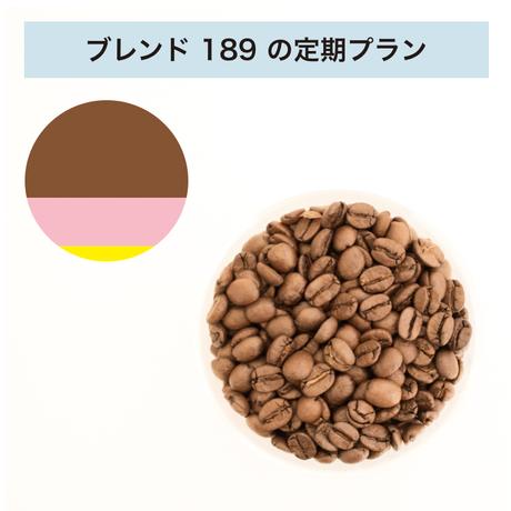 フィットするコーヒーNo.189の定期プラン