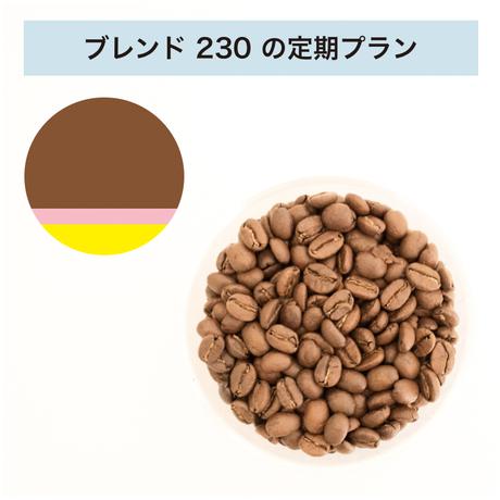 フィットするコーヒーNo.230の定期プラン