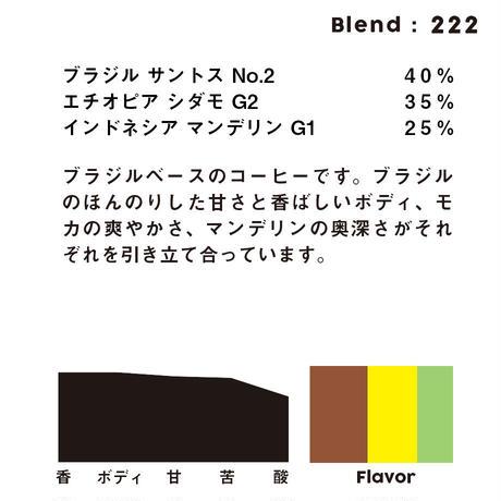 個人ブレンドコーヒー 222