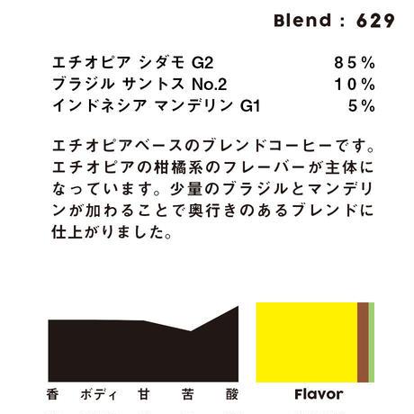 個人ブレンドコーヒー 629の定期プラン