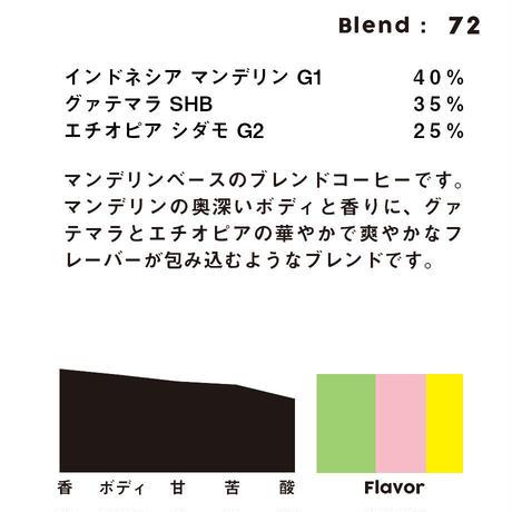 個人ブレンドコーヒー 72の定期プラン