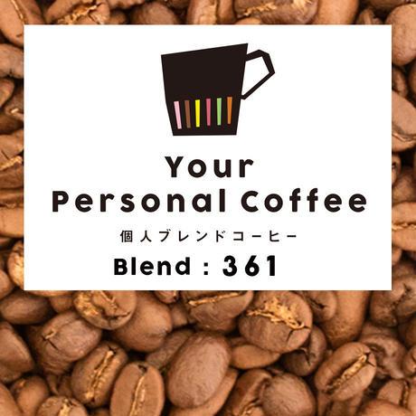 個人ブレンドコーヒー 361の定期プラン
