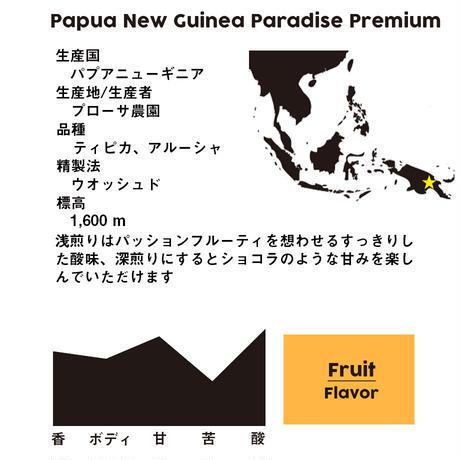 パプアニューギニア パラダイスプレミアム