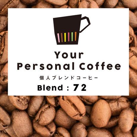 個人ブレンドコーヒー 72
