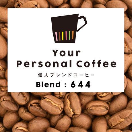 個人ブレンドコーヒー 644の定期プラン