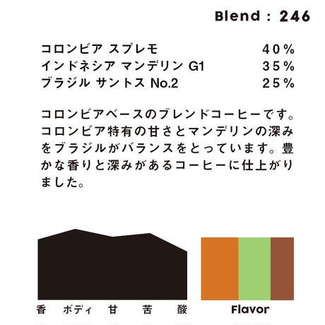 個人ブレンドコーヒー 246