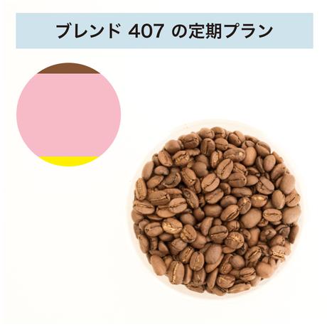 フィットするコーヒーNo.407の定期プラン