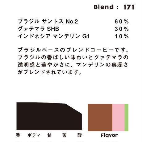 個人ブレンドコーヒー 171