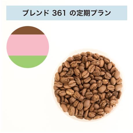 フィットするコーヒーNo.361の定期プラン
