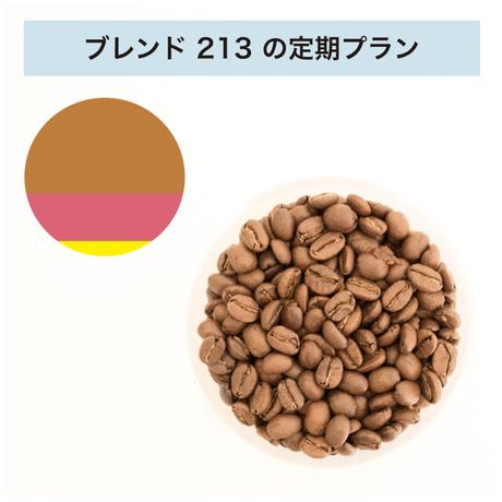 フィットするコーヒーNo.213の定期プラン