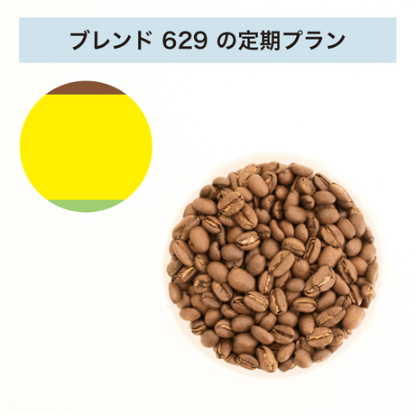 フィットするコーヒーNo.629の定期プラン