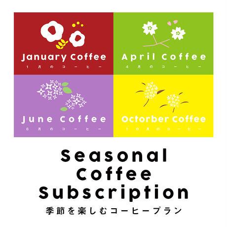 季節を楽しむコーヒープラン