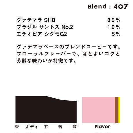 個人ブレンドコーヒー 407