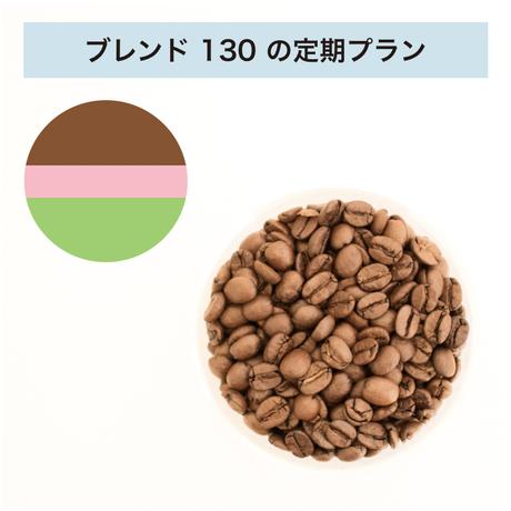 フィットするコーヒーNo.130の定期プラン